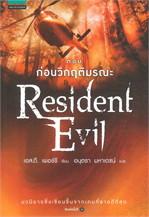 Resident Evil ตอน ก่อนวิกฤติมรณะ เล่ม 7