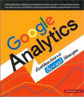 Google Analytics เก็บสถิติและวิเคราะห์เว็บ+แอป ให้ครบสูตร