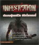INFESTATION เดินเกมผู้รอดชีวิต พิชิตโลกซอมบี้