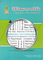 วิธีวิทยาการวิจัย (RESEARCH METHODOLOGY)