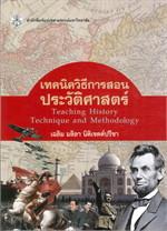 เทคนิควิธีการสอนประวัติศาสตร์