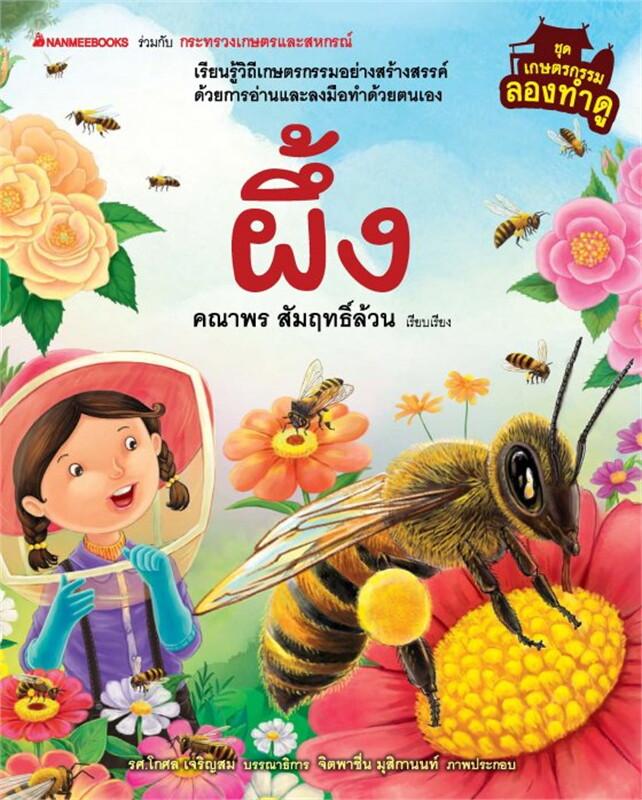เกษตรกรรมลองทำดู : ผึ้ง