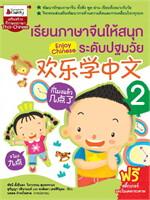 เรียนภาษาจีนให้สนุกระดับปฐมวัย เล่ม 2