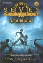 สุสานแห่งเงา เล่ม 3 ชุด Seven Wonders