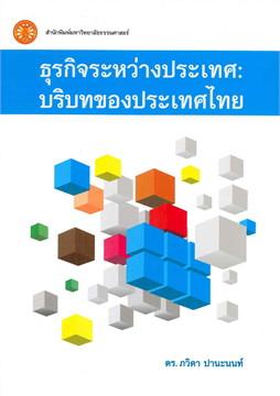 ธุรกิจระหว่างประเทศ : บริบทของประเทศไทย