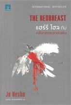 แฮร์รี โฮล กับ คดีฆาตกรนกอกแดง (The Redbreast)