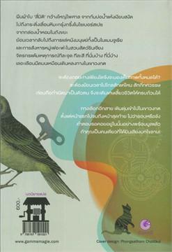บันทึกนกไขลาน: Wind-up Bird Chronicle