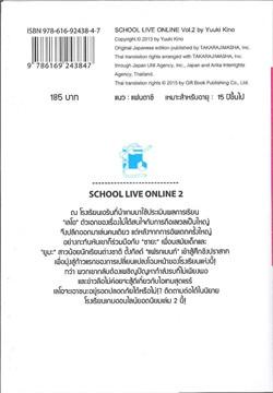 SCHOOL LIVE ONLINE Vol.2