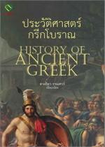 ประวัติศาสตร์กรีกโบราณ