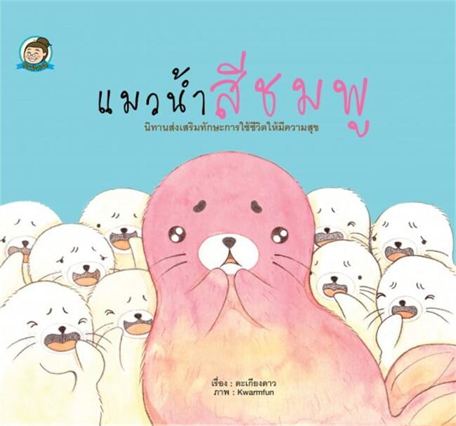 แมวน้ำสีชมพู