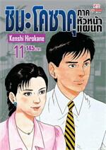 ชิมะโคซาคุ ภาคหัวหน้าแผนก เล่ม 11