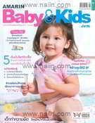 AMARIN BABY & KIDS ฉบับ 139 (กันยายน 2559)