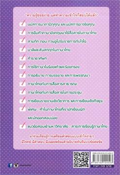เตรียมสอบเข้ามหาวิทยาลัย ภาษาไทย