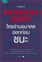 Samsung Secret ใครอ่านอนาคตออกก่อนชนะ