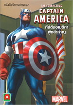 CAPTAIN AMERICA กัปตันอเมริกาผู้กล้าหาญ หนังสือนิทานอ่านสนุก