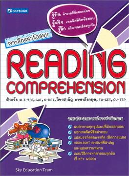 เจาะลึกแนวข้อสอบ READING COMPREHENSION