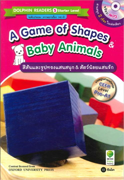 A Game of Shapes & Baby Animals : สีสันและรูปทรงแสนสนุก & สัตว์น้อยแสนรัก