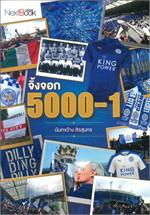 จิ้งจอก 5000-1