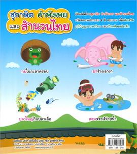 สุภาษิต คำพังเพย และสำนวนไทย