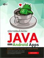 คู่มือการเขียนโปรแกรม JAVA สำหรับ Android Apps