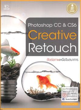 Photoshop CC & CS6 Creative Retouch