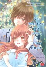 [7'x] Magic Lover หลงกลรัก นักมายากลเจ้าเสน่ห์