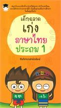 เด็กฉลาดเก่งภาษาไทย ประถม 1