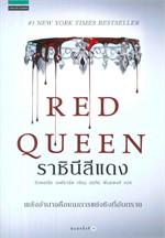 ราชินีสีแดง (RED QUEEN)