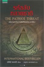 รหัสลับทลายชาติ THE PATRIOT THEREAT