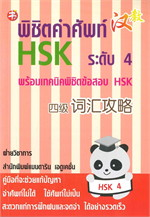 พิชิตคำศัพท์ HSK ระดับ 4 พร้อมเทคนิคพิชิตข้อสอบ HSK