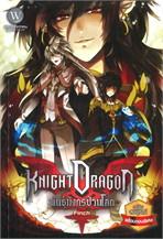 Knight Dragon พันธุ์มังกรป่วนโลก ฉบับสมบูรณ์