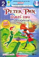 Peter Pan : ปีเตอร์ แพนแห่งแดนมหัศจรรย์