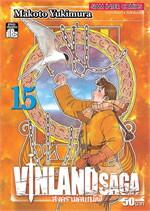 Vinland Saga สงครามคนทมิฬ ล.15
