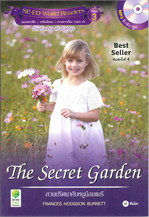 The Secret Garden + MP3 สวนปริศนากับหนูน้อยแมรี