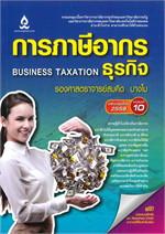 การภาษีอากรธุรกิจ