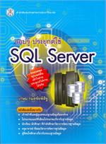 รอบรู้ ประยุกต์ใช้ SQL SERVER