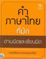 คำภาษาไทยที่มักอ่านผิดและเขียนผิด