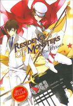 Residence of Monsters ก๊วนปีศาจอลเวง ล.5