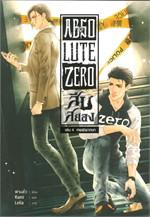 Absolute Zero สืบสยอง เล่ม 4 ศพพิพากษา