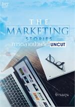 The Marketing storiesการตลาดป่วนฯ(Uncut)