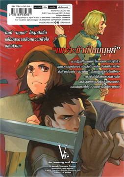 MAOYU จอมมารผู้กล้าจับคู่กู้โลก เล่ม 5