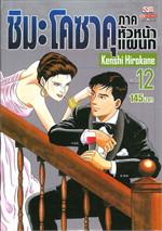 ชิมะ โคซาคุ ภาคหัวหน้าแผนก เล่ม 12