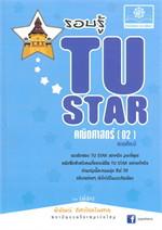 รอบรู้ TU STAR คณิตศาตร์ (02) สายศิลป์