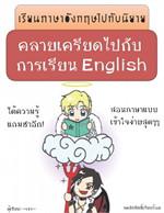 เรียนภาษาไปกับนิยาย คลายเครียดไปฯ (ฟรี)