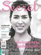SECRET ฉบับ 197 (10 กันยายน 2559 เชอรี่-เข็มอัปสร)