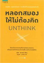 หลอกสมองให้ไม่ต้องคิด UNTHINK