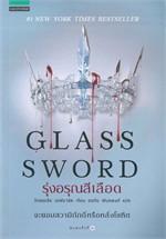 รุ่งอรุณสีเลือด (GLASS SWORD)
