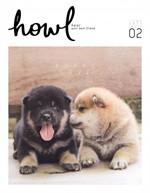Howl 02 Jun 2015 Puppy Love (ฟรี)