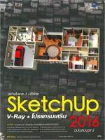 SketchUp 2016 V-Ray + โปรแกรมเสริม ฉบับสมบูรณ์