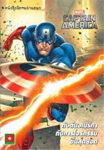 CAPTAIN AMERICA กัปตันอเมริกากับการโจรกรรมขั้นสุดยอด หนังสือนิทานอ่านสนุก